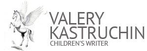 Valery Kastruchin. Children's writer